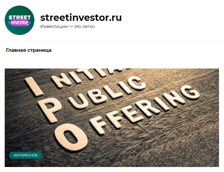 Street Investor – доступно и понятно об инвестициях