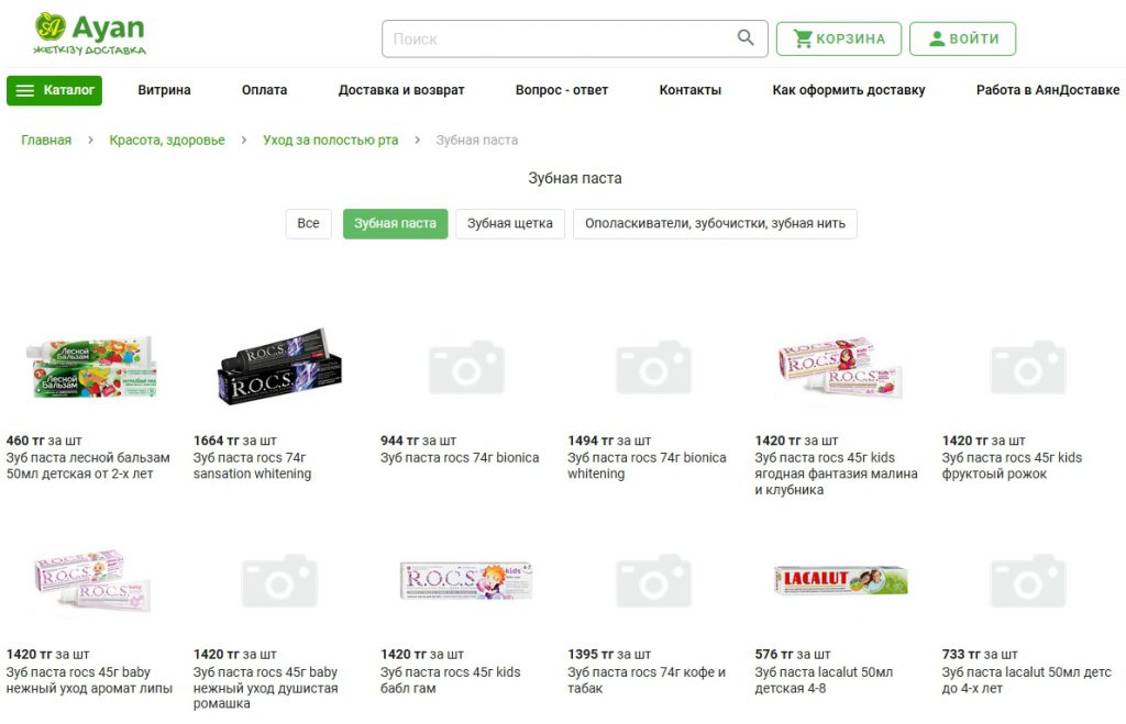 «Ayan Market»: широкий ассортимент зубных паст с доставкой