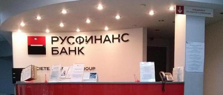 Русфинанс-банк переходит в филиал
