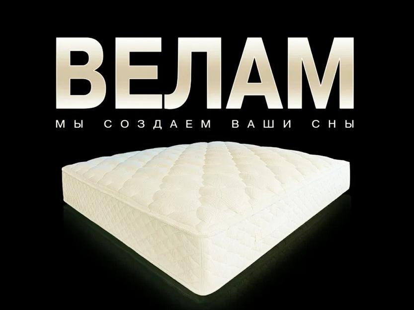 Матрасы бренда Велам