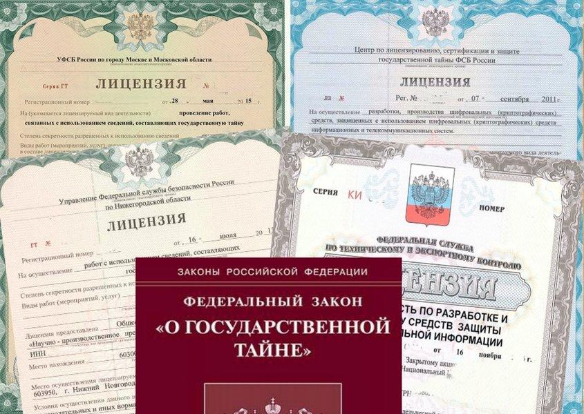 Оформление лицензии на гостайну