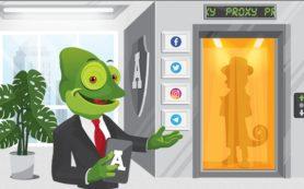 Выбираем и покупаем безопасный прокси сервер