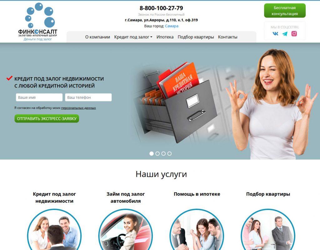 Востребованные услуги залогово-ипотечного центра