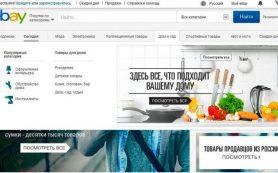 Есть ли eBay на русском