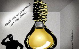 Миф о дешевом российском электричестве разбился о сравнение зарплат