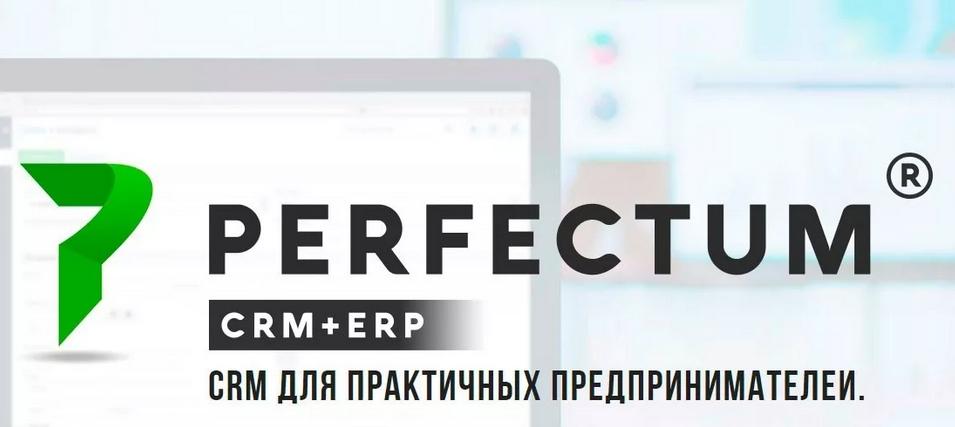 Что представляет собой ERP-версия Perfectum?