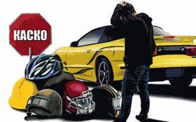 Страхование КАСКО PRO автомобилей юридическими лицами
