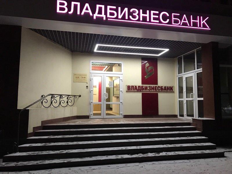 Услуги АО «Владбизнесбанк»