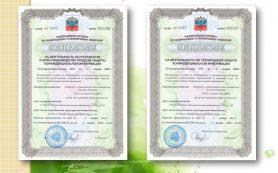 Получение лицензии ФСТЭК