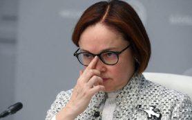 Набиуллина: цифровая валюта — будущее российской финансовой системы