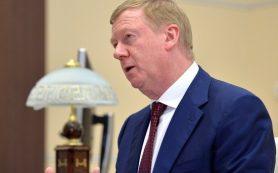 Чубайс предупредил о риске проигрыша России Украине