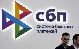 В Центробанке заявили о растущем интересе бизнеса к СБП в июле