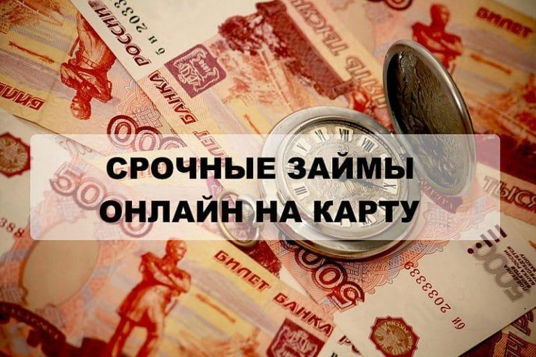Мини-займы в МФО на карту