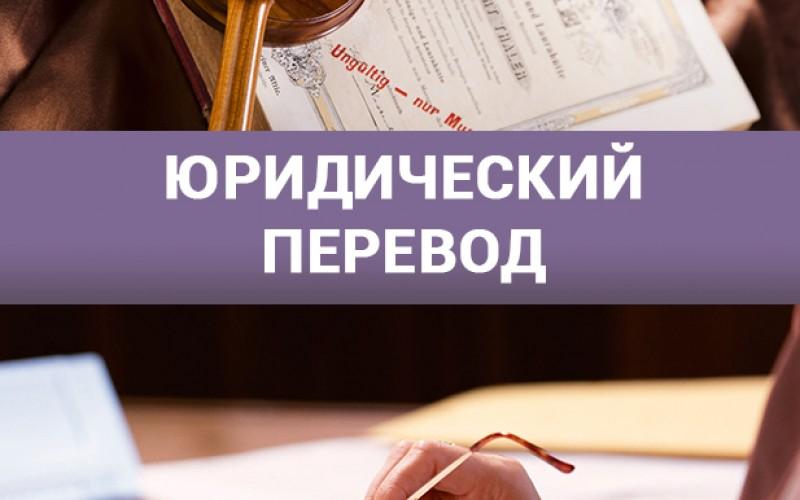 Сервис бюро переводов юридической документации