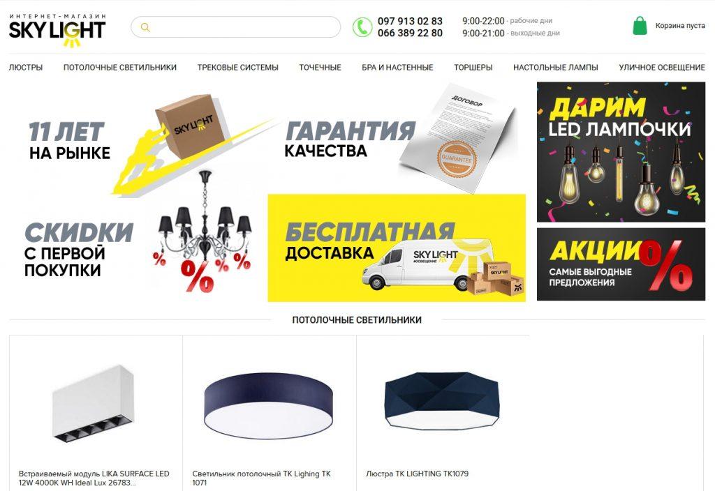Онлайн-магазин Sky Light – огромный выбор осветительных приборов по самым доступным ценам