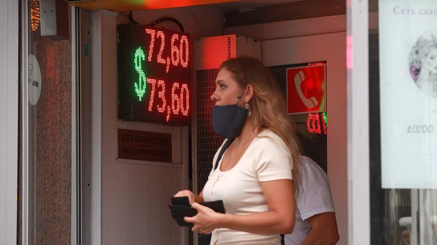 В банках спрогнозировали курс ниже 73 руб./$ в августе