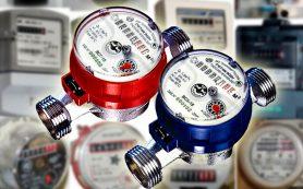Новые правила поверки счетчиков газа и воды