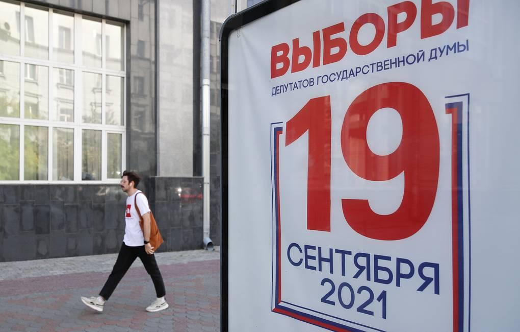 ВЦИОМ рассказал, сколько россиян намерены проголосовать на сентябрьских выборах
