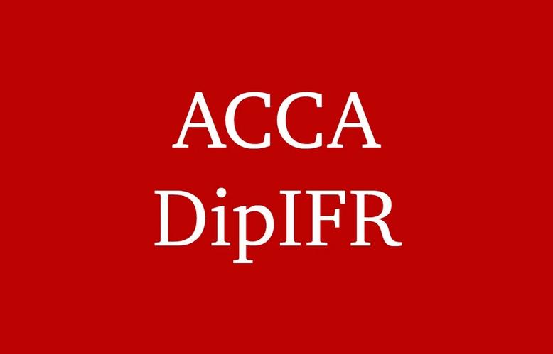 Диплом по международной финансовой отчетности