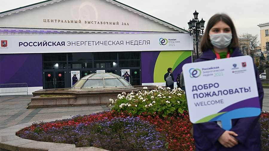 Путин поприветствовал участников Российской энергетической недели